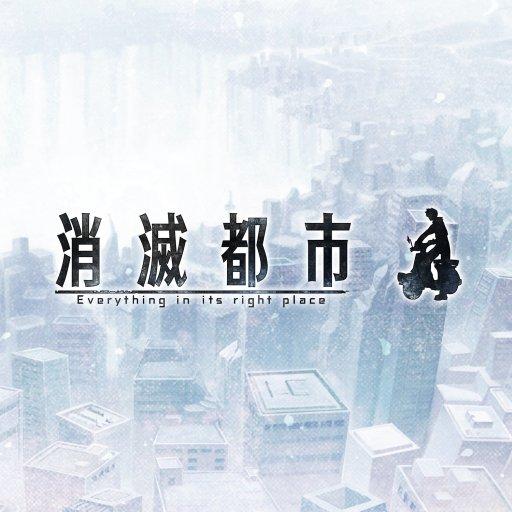 ノイジークローク、スマホ向けRPG「消滅都市」の新曲をiTunes Storeで配信開始