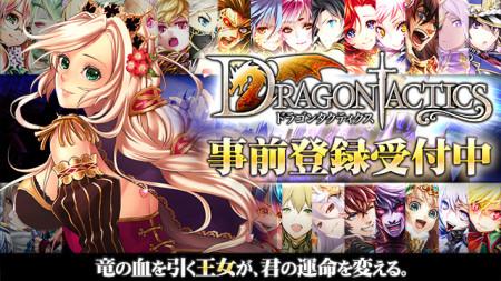 enish、TSUTAYA オンラインゲームにてソーシャルRPG「ドラゴンタクティクス∞」の事前登録受付を開始