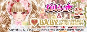 ファッションゲーム「ガルショ☆」とロリータブランド「BABY,THE STARS SHINE BRIGHT」がコラボ!