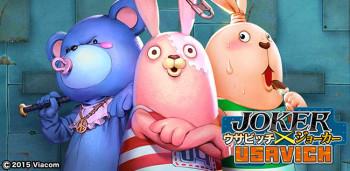 アプリボット、スマホ向けマンガRPG「ジョーカー〜ギャングロード〜」にてアニメ「ウサビッチ」とコラボ