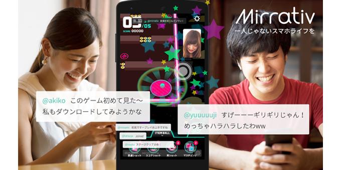 DeNA、スマホ画面をそのまま生配信してコミュニケーションするアプリ「Mirrativ」をリリース