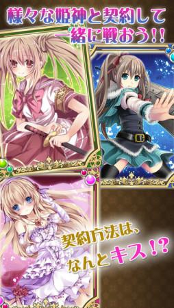 2アンビション、ヤマダゲームにて姫神召喚カードバトル型恋愛ゲーム「ヒメキス」を提供開始