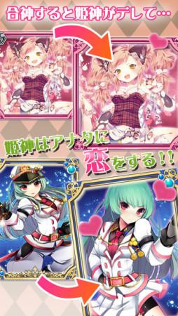 アンビション、ヤマダゲームにて姫神召喚カードバトル型恋愛ゲーム「ヒメキス」を提供開始