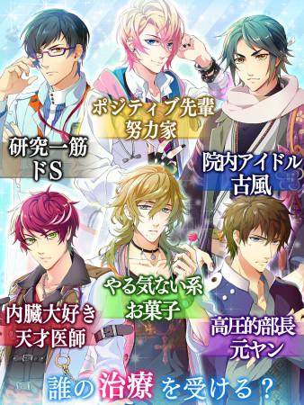 """サン電子、""""俺!シリーズ""""最新作のBLゲーム「ケモ彼!~俺達のBL病棟~」をリリース"""