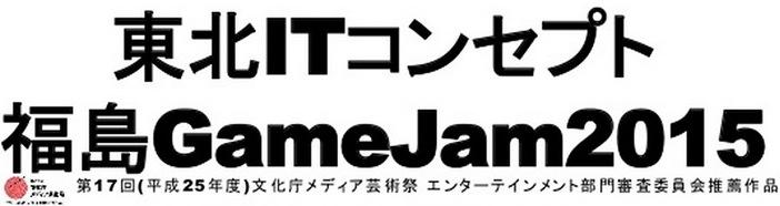 サードウェーブデジノス、8/11-12に秋葉原にて「福島GameJam2015」の事前勉強会を開催
