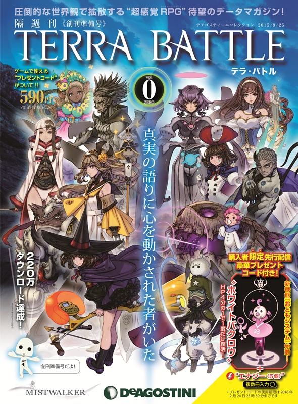 スマホ向けRPG「TERRA BATTLE」の雑誌「隔週刊TERRA BATTLE」が本日より発売開始