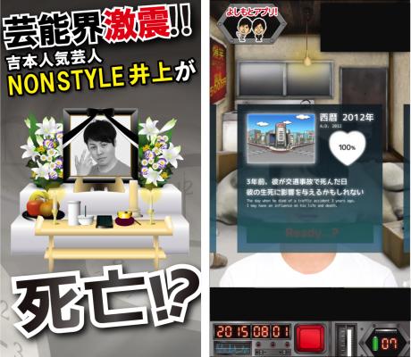Nagisaとよしもと、スマホ向けカジュアルゲーム「今日、NON STYLEの井上が死んだ」をリリース