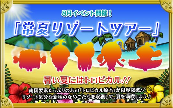 トロピカルな新種なめこが登場 「おさわり探偵 なめこ栽培キット Deluxe」、8月イベント「常夏リゾートツアー」をスタート
