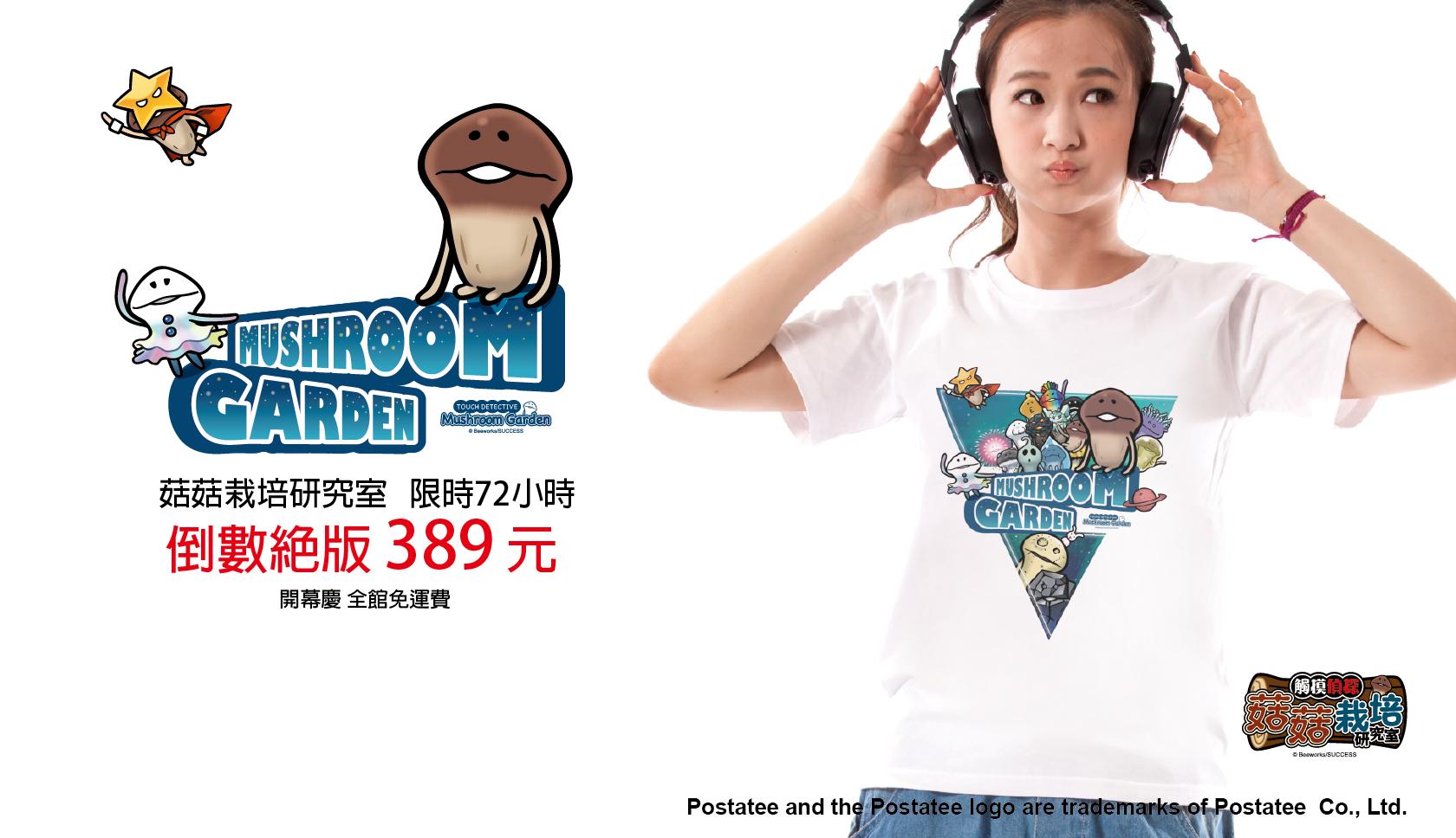 なめこの台湾独自展開!オリジナルTシャツを72時間限定で販売