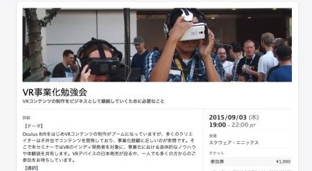 IGDA日本、9/3に「VR事業化勉強会」を開催