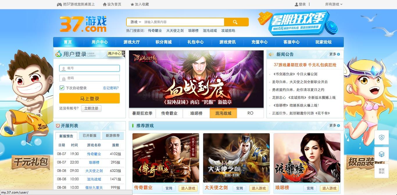 中国のオンラインゲーム会社のWuhu Shunrong Sanqi Interactive Entertainment Network Technology、SNKプレイモアを買収