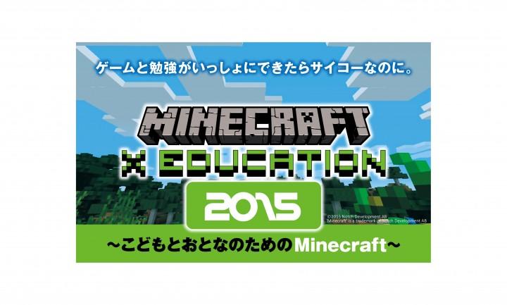 8/9、早稲田大学にて「Minecraft × Education 2015 ~こどもとおとなのためのMinecraft~ 」開催