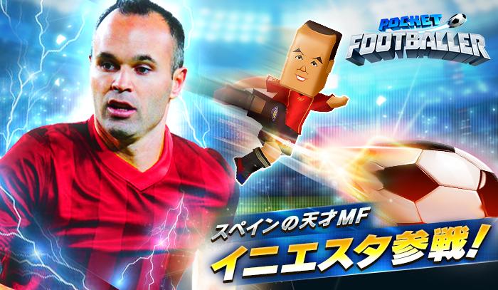 カヤック、スマホ向けサッカーゲーム「ポケットフットボーラー」を英語圏と香港で配信開始