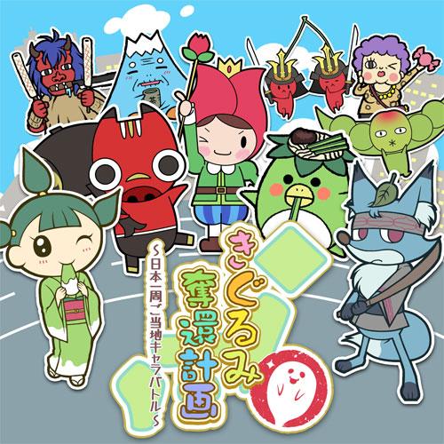 ザイザックス、きぐるみの「中の人」が戦うスマホ向けアクションカードバトル「きぐるみ奪還計画~日本一周ご当地キャラバトル~」をリリース