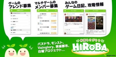 apprime、スマホゲームのプレイヤー向けSNS「仲間をさがそう HIROBA」をリリース