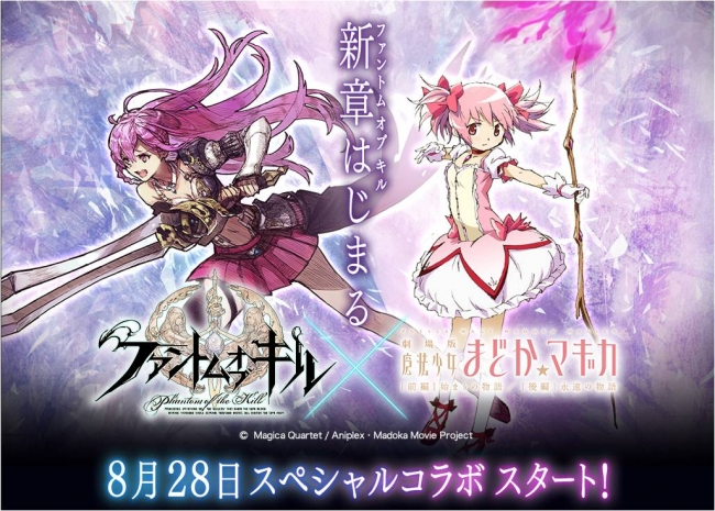 Fuji&gumi Gamesのスマホ向けRPG「ファントム オブ キル」、8/28よりアニメ「魔法少女まどか☆マギカ」とコラボ