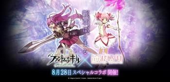 Fuji&gumi Games、スマホ向けRPG「ファントム オブ キル」にてアニメ「魔法少女まどか☆マギカ」とのコラボを開始