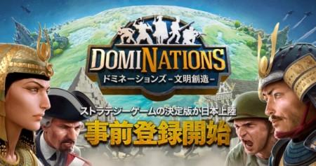 スマホ向け文明シミュレーションゲーム「DomiNations」が遂に日本上陸 事前登録受付を開始