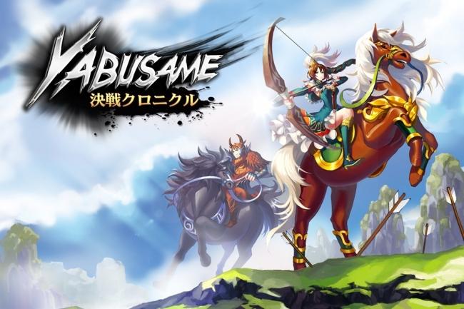 "LINE、""流鏑馬""を題材とした新感覚シューティングアクションゲーム「LINE ヤブサメ決戦クロニクル」をリリース"