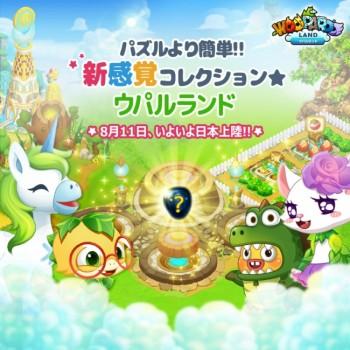 LINE、LINE GAMEにてスマホ向けキャラクター育成・コレクションゲーム「LINEウパルランド」をリリース