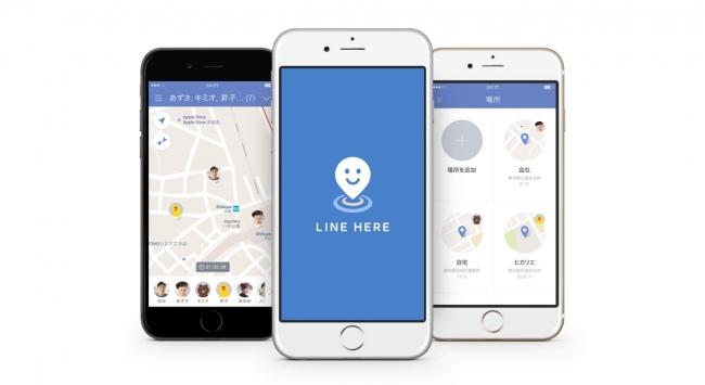 LINE、リアルタイム位置情報共有サービス「LINE HERE」をリリース