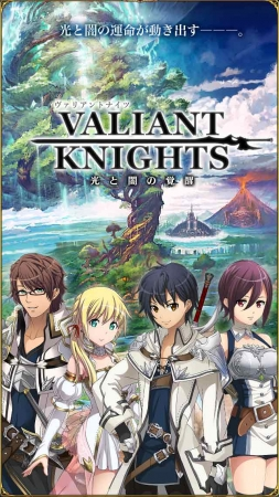 アクロディア、スマホ向け新作RPG「ヴァリアントナイツ」及び開発を担当するダズルに対する投資を実施