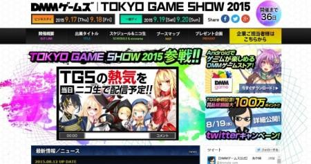 DMMゲームズが東京ゲームショウ2015に出展決定 スペシャルサイトオープンのお知らせ