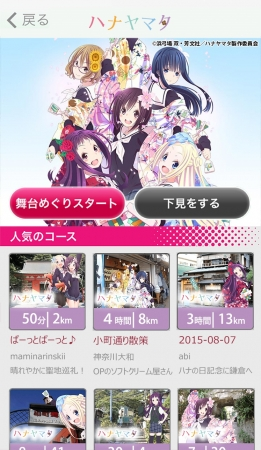スマホ向け聖地巡礼ARアプリ「舞台めぐり」、スポットにアニメ「ハナヤマタ」の舞台「神奈川県鎌倉市」を追加