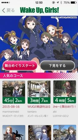 スマホ向け聖地巡礼ARアプリ「舞台めぐり」、スポットに「Wake Up, Girls!」の舞台である宮城県仙台市を追加