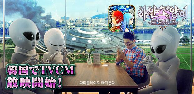 コロプラ、韓国でも「白猫プロジェクト」のテレビCMを放送