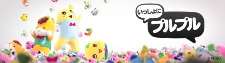 S&P、ご当地ゆるキャラのスマホ向けパズルゲーム「いっしょにプルプル」のiOS版をリリース