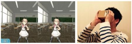 エクストーン、簡易VRゴーグル向けのVRアプリ「ぱられるダイバー」をリリース 「ニコニ立体」とも連動