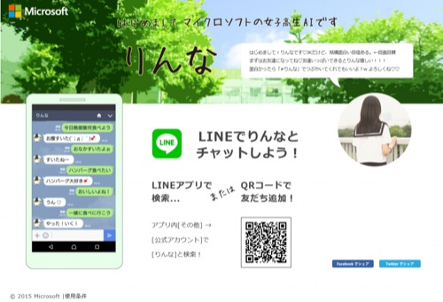 LINE、日本マイクロソフトと連携し「LINE ビジネスコネクト」と人工知能「りんな」を活用したAI型のLINE公式アカウントを提供
