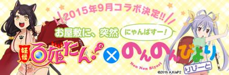 KADOKAWAのスマホ向けRPG「妖怪百姫たん!」、脱力系田舎ライフコメディアニメ「のんのんびより りぴーと」とコラボ決定