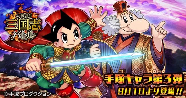 gloops、ソーシャルゲーム「大戦乱!!三国志バトル」にて手塚治虫作品とのコラボ第3弾を実施