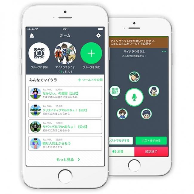 UUUM、ゲームのマルチプレイ専用グループ通話アプリ「おしゃべりマルチ」をリリース