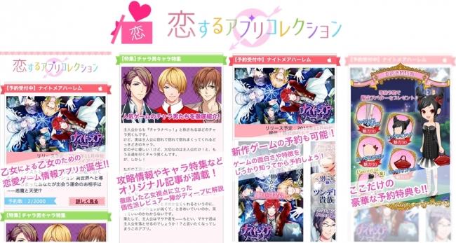 AppBroadCast、9月初旬より恋愛ゲームアプリ特化メディア「恋するアプリコレクション」を提供