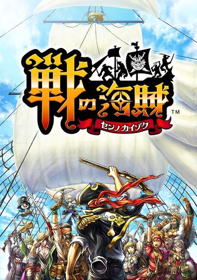 セガゲームスの新作タイトル「戦の海賊」の事前登録者数が10万人を突破 ログインボーナスを増量