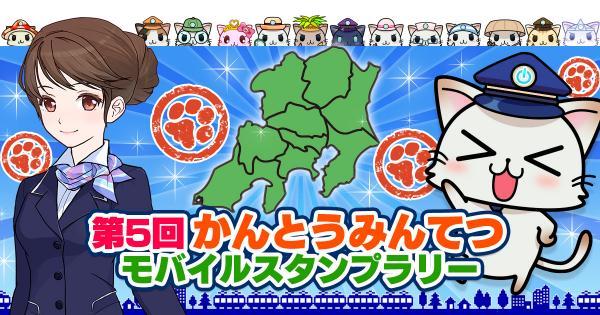 モバイルファクトリー、位置ゲー「駅奪取PLUS」にて関東鉄道協会と提携しO2Oイベント「第5回かんとうみんてつモバイルスタンプラリー」を開催決定