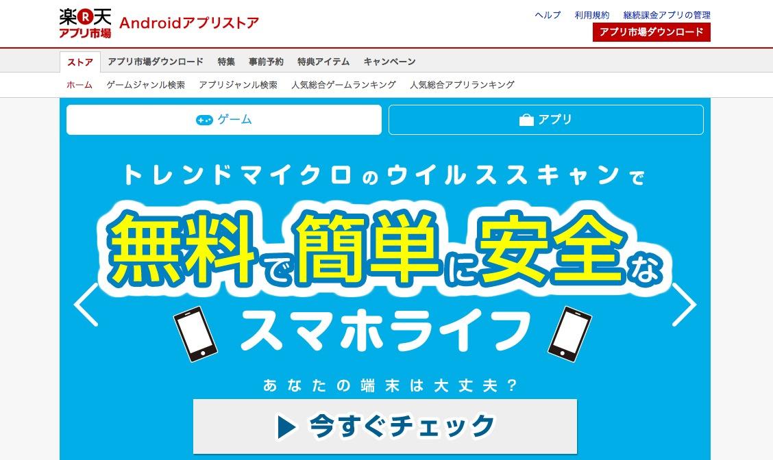 楽天、Androidアプリストア「楽天アプリ市場」をオープン