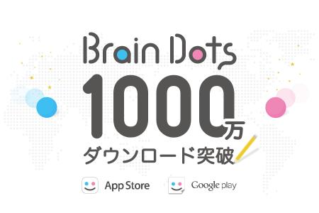 トランスリミットのスマホ向け新作頭脳ゲーム「Brain Dots」、リリースから1ヶ月で1000万ダウンロードを突破