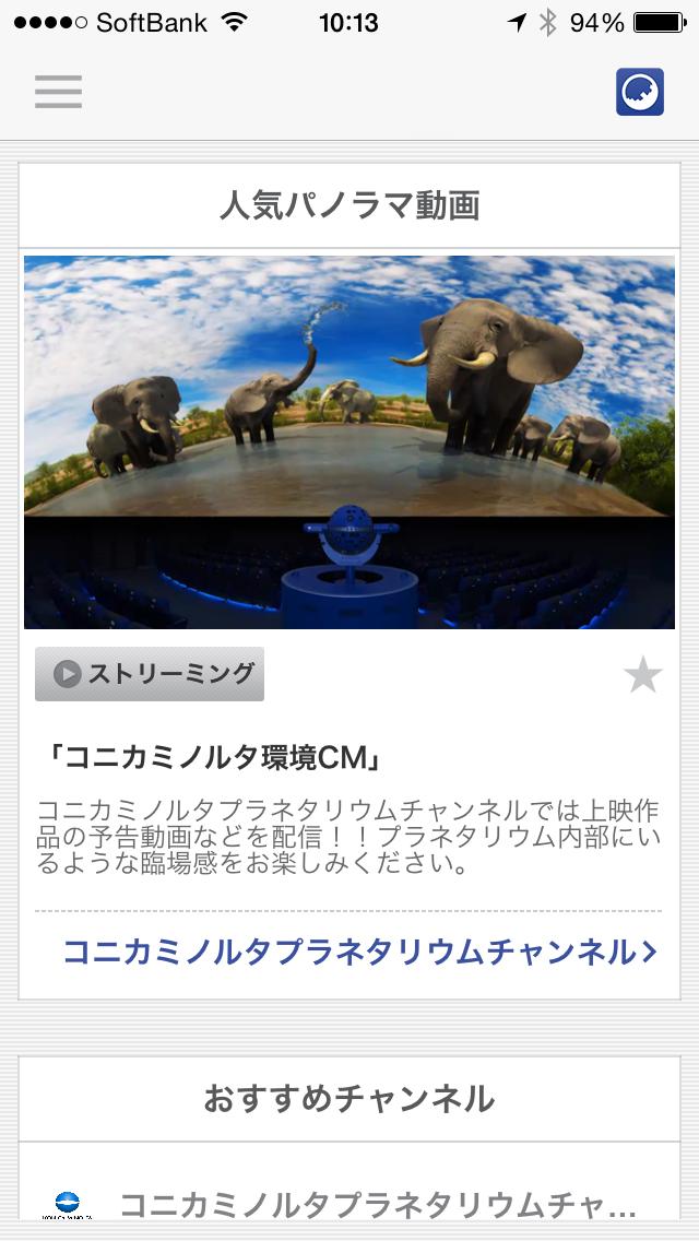 クロスデバイスとフィリット、高精細な360°パノラマ動画を視聴できるアプリ「panovi」をリリース