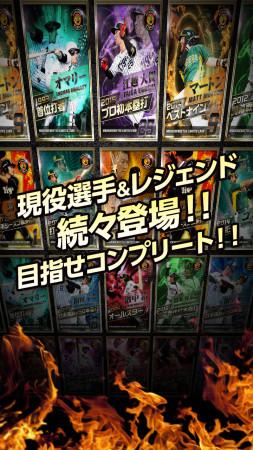 カラーズエンターテインメント、阪神タイガース承認&阪神甲子園球場公認バッティングゲーム「猛虎伝説2015」のAndroid版をリリース