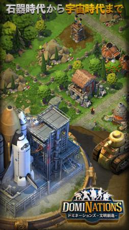 ネクソン、スマホ向け文明シミュレーションゲーム「DomiNations」の日本国内配信を開始