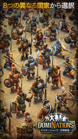 ネクソンのスマホ向け文明シミュレーションゲーム「DomiNations」、全世界で1200万ダウンロードを突破