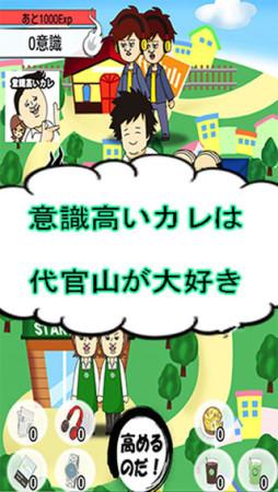 意識高い系を黙らせろ! アリスマティック、スマホ向け育成ゲーム「代官山、意識高いカレを地獄へ!!」をリリース