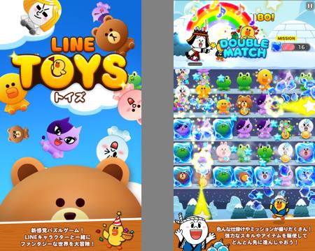 LINE、LINE GAMEにてLINEキャラクターが勢揃いする移動型横軸パズルゲーム「LINE トイズ」をリリース