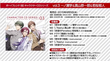 サイバーエージェント、学園恋愛カードゲーム「ボーイフレンド(仮)」のキャラクターCD vol.3&vol.4をリリース