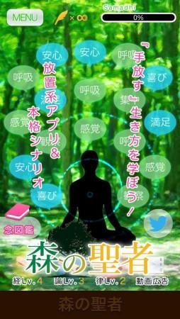 RhinocerosHorn、スマホ向け原始仏教アドベンチャーゲーム「森の聖者」をリリース