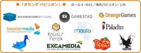 今年もオランダ大使館が東京ゲームショウに出展 11社のゲームデベロッパーが来日